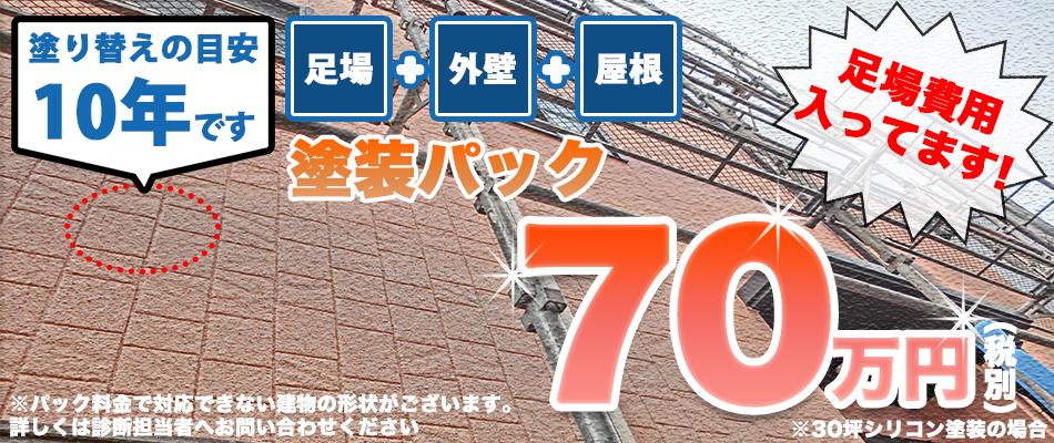 外壁パックなら足場と外壁と屋根がセットで70万円