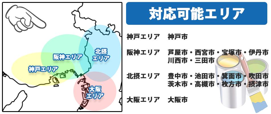 対応可能エリアは神戸・阪神・北摂・大阪となります