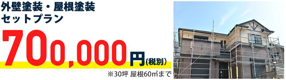 外壁塗装・屋根塗装セットプランは700,000円から